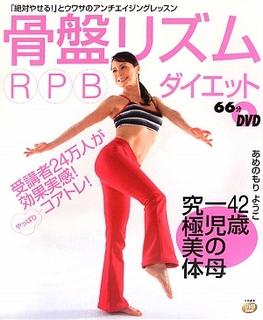 RPB1.jpg