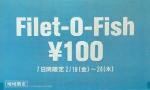 fileofish2.jpg