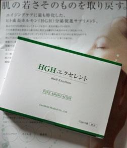 hgh1.jpg