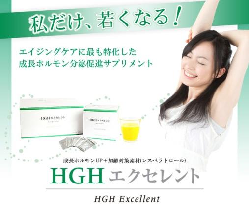 hgh_head.jpg