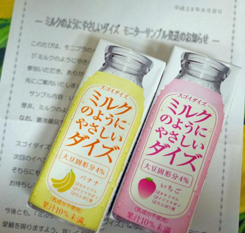 milkdaizu1.jpg