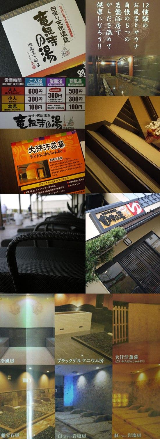 ryuseyu1.jpg