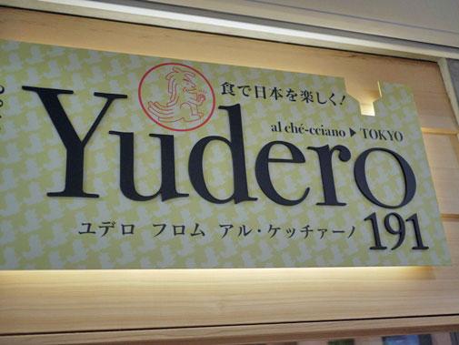 yudero1.jpg
